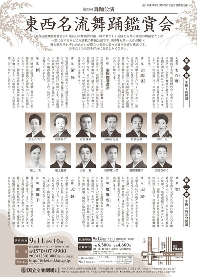 2012.10.13_touzaibuyoukai2.jpg