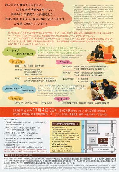 2012.11.4_chirashi2.jpg