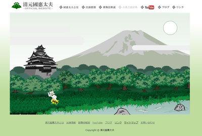 kuniedayu_website_kansei.jpg