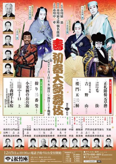 2013.01_osaka_syochikuza.jpg