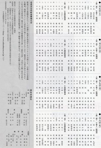 2013.1.5-8_shinnsyun_ura.jpg