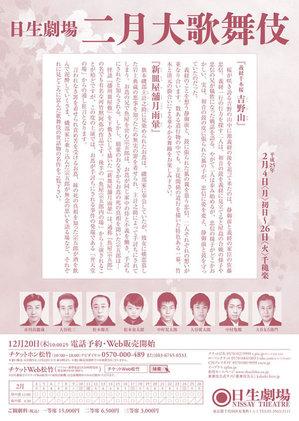 2013.2_nisseigekijyou_chrashi2.jpg