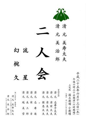 2013.6.13_futarikai.jpg