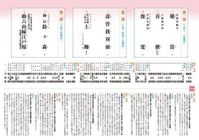 2013.6_kabukiza.jpg