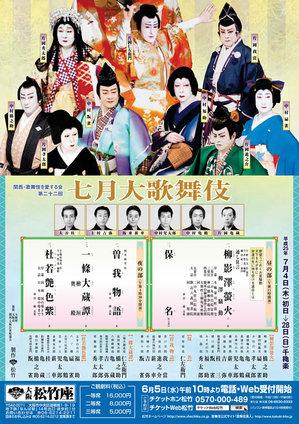 2013.7_shochikuza.jpg