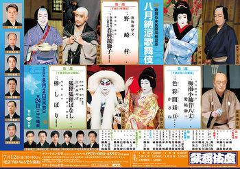 2013.8_hachigatunouryoukabuki_chirashi.jpg