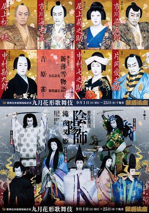 2013.9_kabukiza_chirashi.jpg