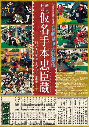 2013.11_kabukiza_jpg.jpg