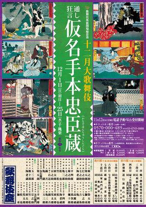 2013.12_kabukiza.jpg