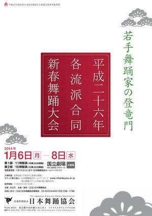 2014.1.6-8_shinsyunbuyou_omote.jpg