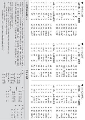 2014.1.6-8_shinsyunbuyou_ura.jpg