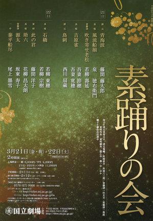 2014.3.21.22_suodorinokai_omote.jpg