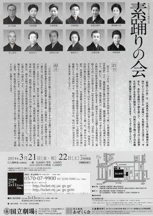2014.3.21.22_suodorinokai_ura.jpg