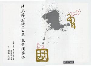 2014.3.28_kiyomoto200_pro_omote.jpg