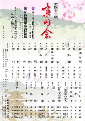 2014.5.18_kyo-nokai.jpg