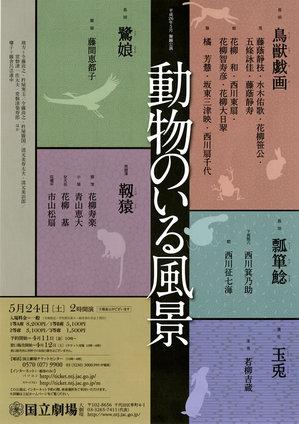2014.5.24_kokuritugekijyo1.jpg