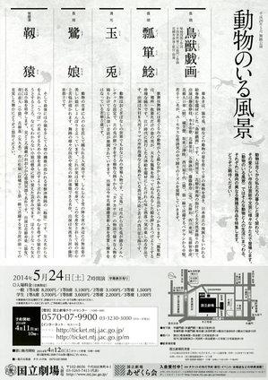2014.5.24_kokuritugekijyo2.jpg