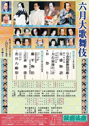 2014.6_kabukiza.jpg