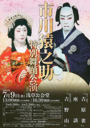 2014.7_ichikawaennosuke_tokubetu-buyo-kouen.jpg