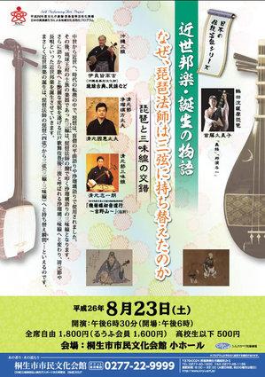 2014.8.23_kinseihougaku_omote.jpg
