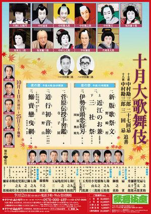 2014.10_kabukiza.jpg