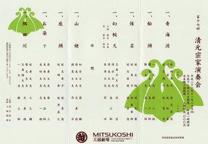 2014.11.20_kiyomotosoukeensoukai.jpg