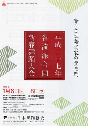 2015.1.6-8_shinsyunbuyou_omote.jpg