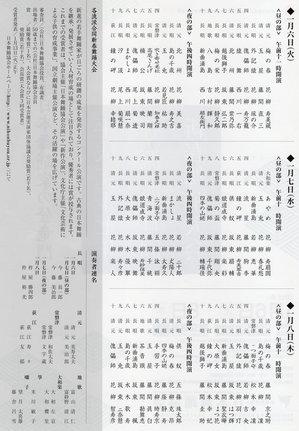 2015.1.6-8_shinsyunbuyou_ura.jpg