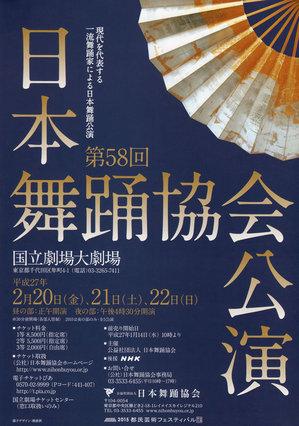 2015.2.20-22_nnihonnbuyoukyoukaikouenn1.jpg