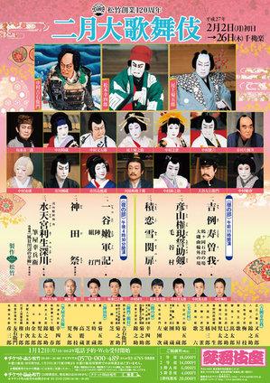 2015.2_kabukiza.jpg