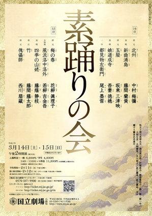 2015.3.1415_suodorinokai-omote.jpg