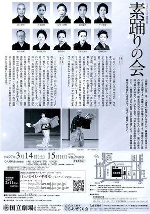 2015.3.1415_suodorinokai-ura.jpg