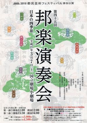 2015.3.7_hougakuensoukai1.jpg