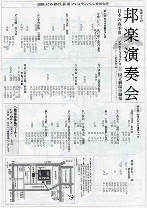 2015.3.7_hougakuensoukai2.jpg