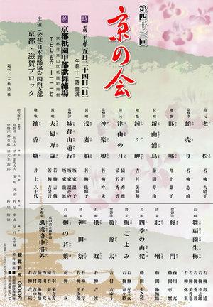 2015.5.24_kyonokai.jpg