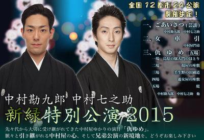 2015.5_shinryokutokubetukouen.jpg