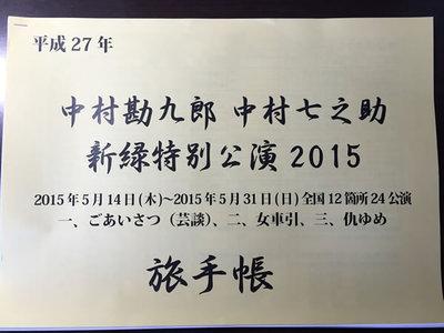 2015.5_shinryokutokubetukouen_tabitecyou.jpg