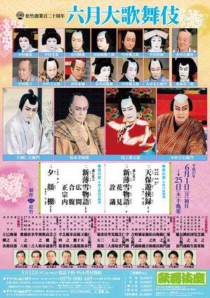 2015.6_kabukiza.jpg
