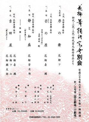2015.6.11_hanagi_kenkyukai_bekkai.jpg