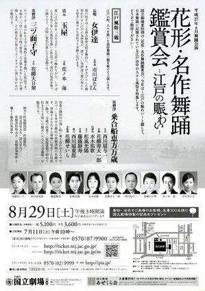 2015.8.29_buyoukanyoukai_ura.jpg