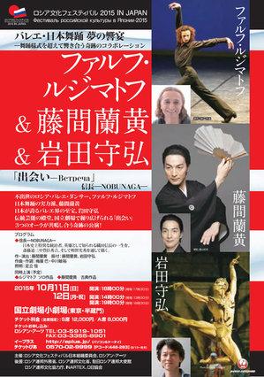 2015.10.11.12_出会い ― Встреча.jpg