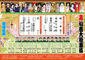2016.01 kabukiza.jpg