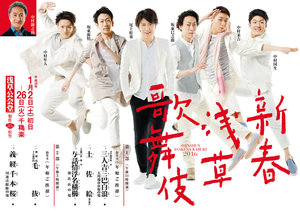 2016.01 asakusa_kabuki.jpg