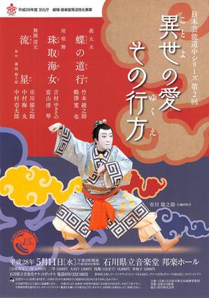 2016.5.11kanazawa-page1.jpg
