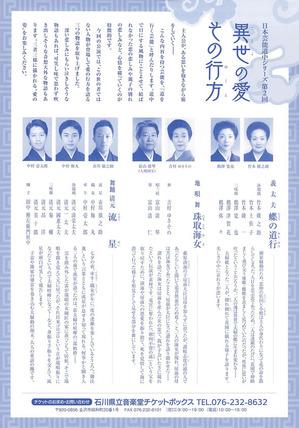 2016.5.11kanazawa-page2.jpg