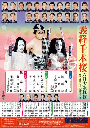 2016.06_kabukiza.jpg