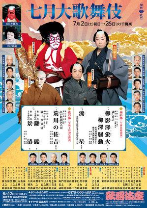 2016.07_kabukiza.jpg