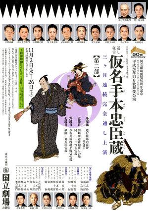 2016.11_kokuritugekijyou.jpg