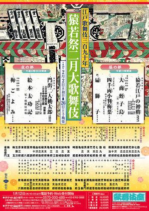2017.02_kabukiza.jpg