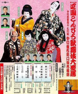 2017.4_konpira_chirashi.jpg